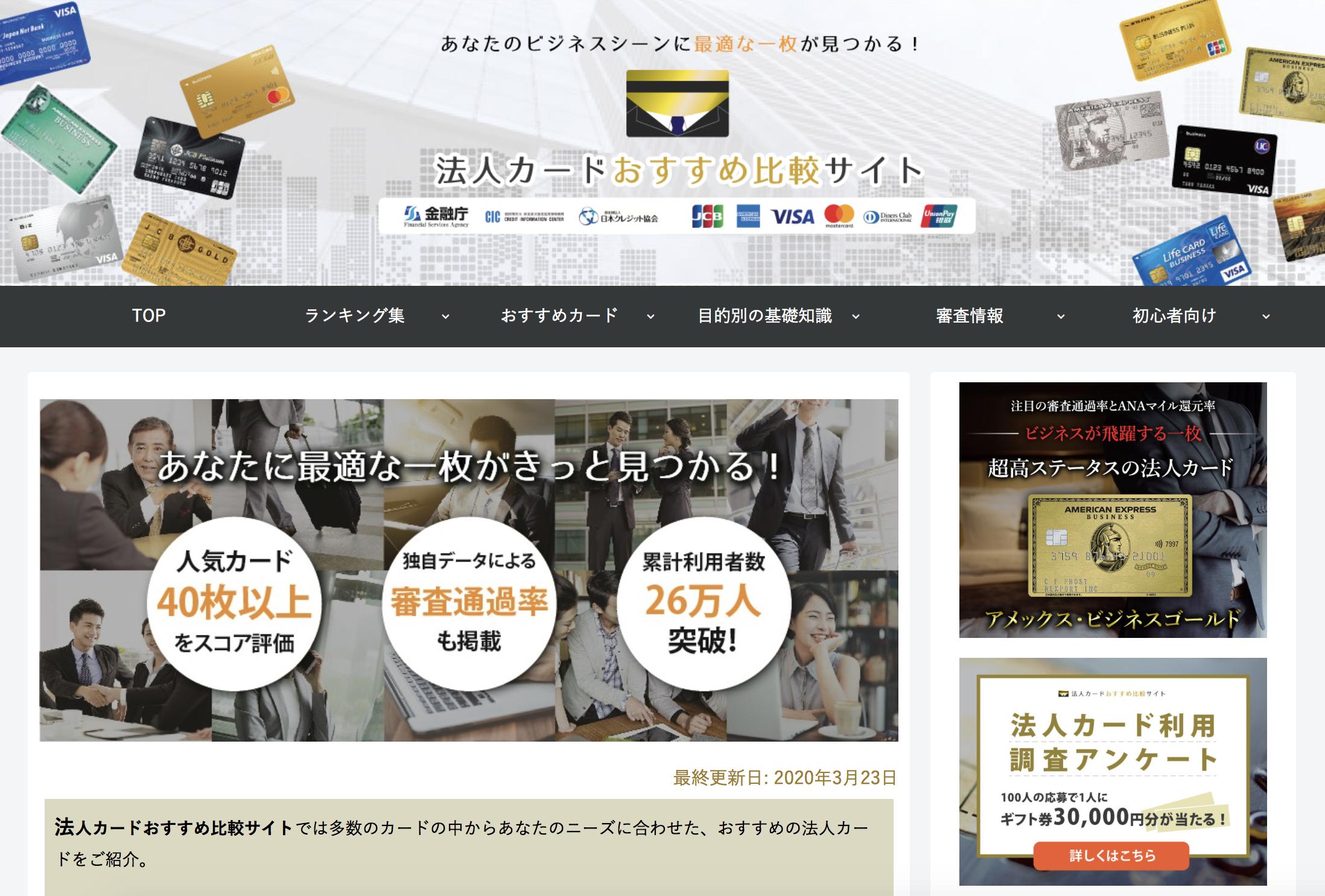 site-houjin